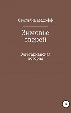 Светлана Медофф - Зимовье зверей. Вегетарианская история