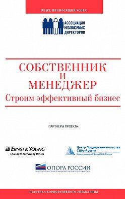 Коллектив авторов - Собственник и менеджер: строим эффективный бизнес