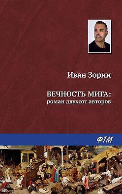 Иван Зорин - Вечность мига: роман двухсот авторов