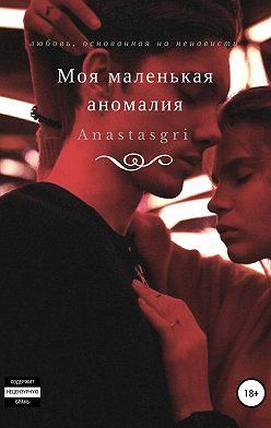 Anastasgri - Моя маленькая аномалия