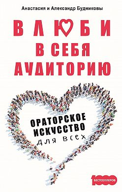 Александр Будников - Влюби в себя аудиторию. Ораторское искусство для всех