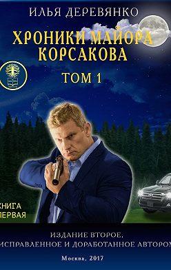 Илья Деревянко - Хроники майора Корсакова. Том 1. Книга первая