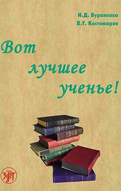 Н. Бурвикова - Вот лучшее ученье!