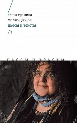 Михаил Угаров - Пьесы и тексты. Том 1