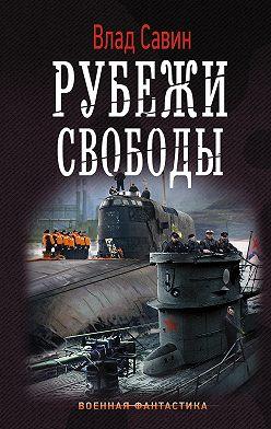 Владислав Савин - Рубежи свободы