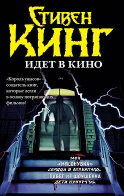 Стивен Кинг - Стивен Кинг идёт в кино (сборник)