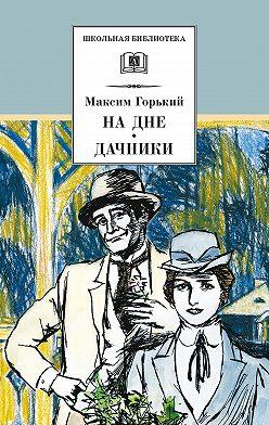 Максим Горький - На дне. Дачники (сборник)