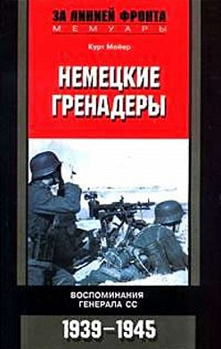 Курт Мейер - Немецкие гренадеры. Воспоминания генерала СС. 1939-1945