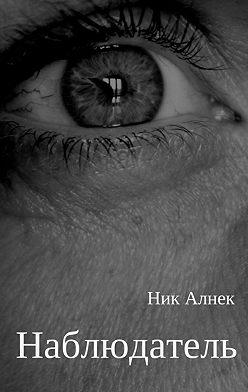 Ник Алнек - Наблюдатель