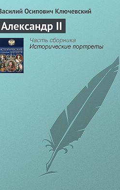 Василий Ключевский - Александр II