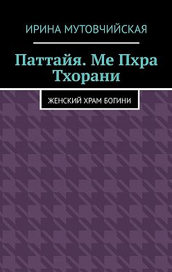 Ирина Мутовчийская - Паттайя. Ме Пхра Тхорани. Женский храм богини