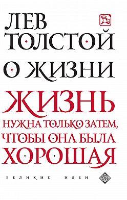 Лев Толстой - О жизни