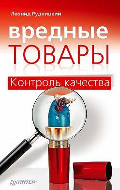 Леонид Рудницкий - Вредные товары. Контроль качества