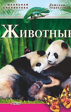 Наталья Беспалова - Животные