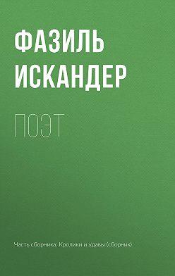 Фазиль Искандер - Поэт