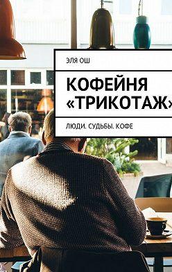 Эля Ош - Кофейня «Трикотаж»