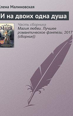 Елена Малиновская - И на двоих одна душа