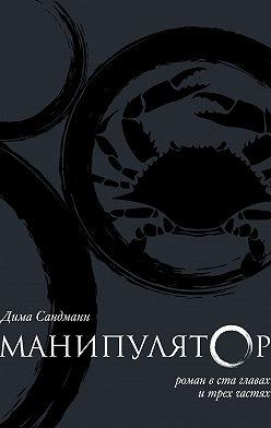 Дима Сандманн - Манипулятор. Глава 042