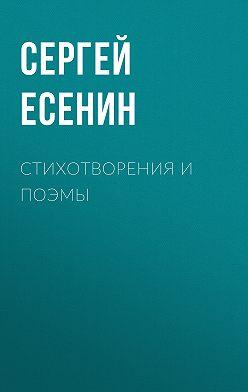 Сергей Есенин - Стихотворения и поэмы