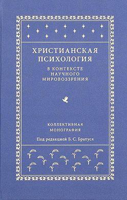 Коллектив авторов - Христианская психология в контексте научного мировоззрения