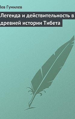 Лев Гумилев - Легенда и действительность в древней истории Тибета