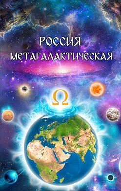 Виталий Сердюк - Россия Метагалактическая (сборник)