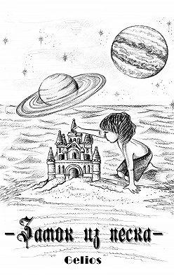 Gelios - Замок из песка
