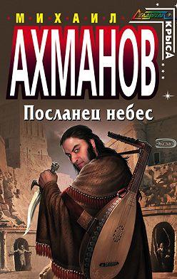Михаил Ахманов - Посланец небес