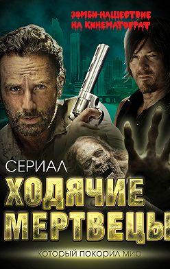 Антон Первушин - Ходячие мертвецы. Зомби-нашествие на кинематограф