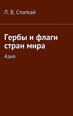 Л. Спаткай - Гербы ифлаги странмира. Азия