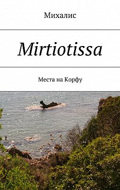Михалис - Mirtiotissa. Места на Корфу