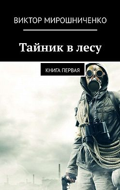 Виктор Мирошниченко - Тайник влесу. Книга первая