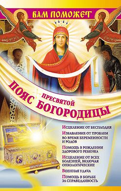 Надежда Зарина - Вам поможет Пояс Пресвятой Богородицы