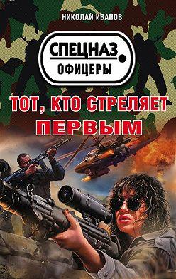 Николай Иванов - Тот, кто стреляет первым
