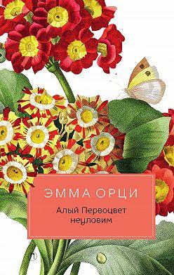 Эмма Орци - Алый Первоцвет неуловим