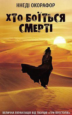 Ннеди Окорафор - Хто боїться смерті