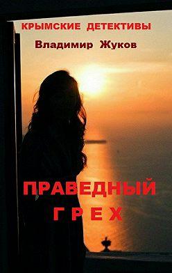 Владимир Жуков - Праведный грех