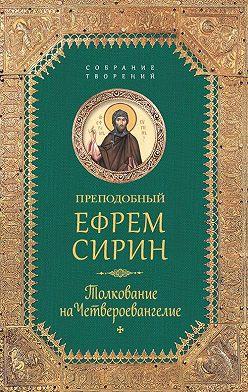 преподобный Ефрем Сирин - Собрание творений. Толкование на Четвероевангелие
