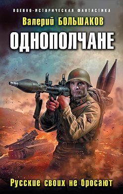 Валерий Большаков - Однополчане. Русские своих не бросают