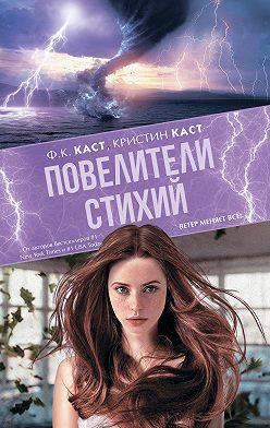 Филис Кристина Каст - Повелители стихий