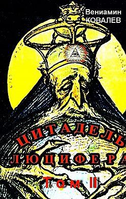 Вениамин Ковалев - Цитадель Люцифера. Том II