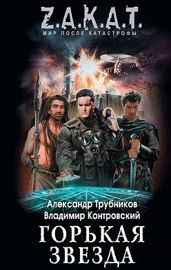 Владимир Контровский - Горькая звезда