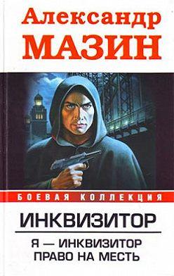 Александр Мазин - Право на месть