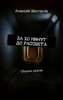 Алексей Шестаков - За20минут дорассвета