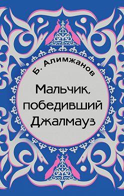 Баянгали Алимжанов - Мальчик, победивший Джалмауз (сборник)
