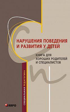 Юлия Яковлева - Нарушения поведения и развития у детей. Книга для хороших родителей и специалистов