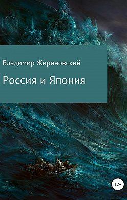Владимир Жириновский - Россия и Япония