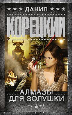 Данил Корецкий - Алмазы для Золушки
