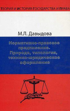 Марина Давыдова - Нормативно-правовое предписание. Природа, типология, технико-юридическое оформление
