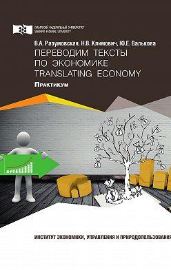 Вероника Разумовская - Переводим тексты по экономике = Translating Economy